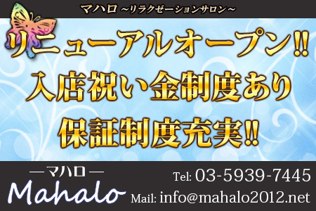 Mahalo -マハロ-求人画像