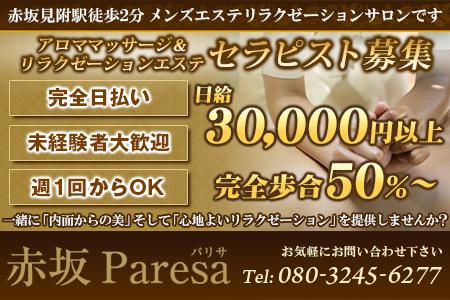 赤坂パリサ-Paresa-求人画像