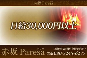 日給30,000円以上