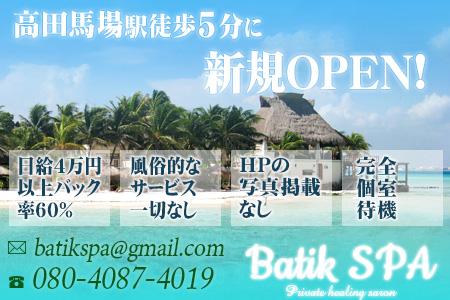 Batik SPA ~バティック・スパ~求人画像