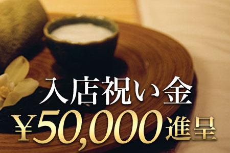 先着10名様に入店祝い金¥50,000進呈!!