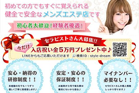 Style Evolution 五反田店求人画像
