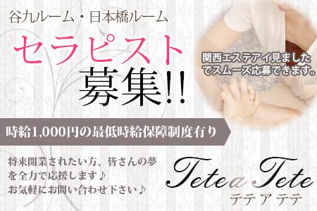 tete a tete(テテ・ア・テテ)求人画像