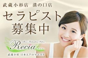 Recia~リシア~の求人