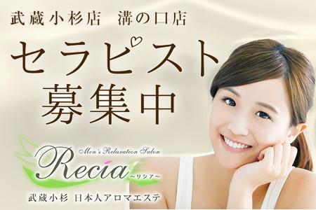 Recia~リシア~求人画像