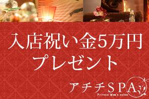 今だけ!入店祝い金5万円プレゼント中!