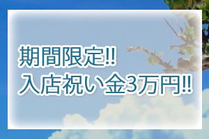 期間限定!!入店祝い金3万円!!