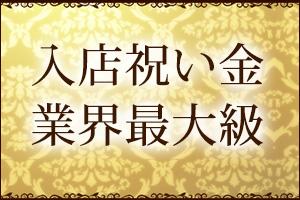 《☆入店祝い金業界最大級☆》