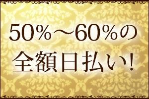 《50%~60%の全額日払い!》