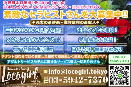 中野 Locogirl-ロコガール-求人画像