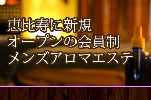 恵比寿に新規オープンの会員制メンズアロマエステ