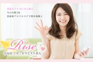 メンズエステ・リゼ ~Rise~の求人