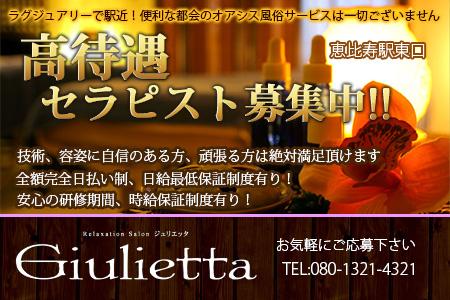 Giulietta ジュリエッタ求人画像