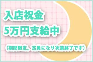 入店祝金5万円支給中(期間限定、定員になり次第終了です)