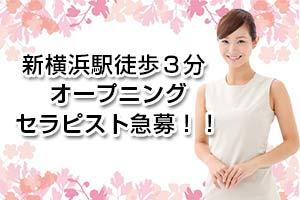 メンズエステ求人 アロマラフィール新横浜店