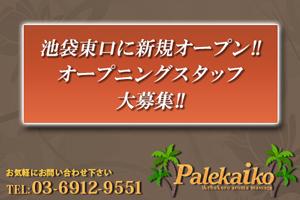 池袋東口に新規オープン!!オープングスタッフ大募集!!