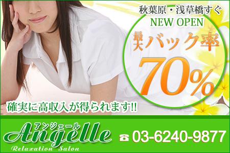 『Angelle アンジェール』求人画像