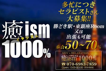 『癒ism(イヤシズム)1000%』求人画像