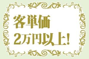 客単価2万円以上!高級店ならではの高収入をお約束!
