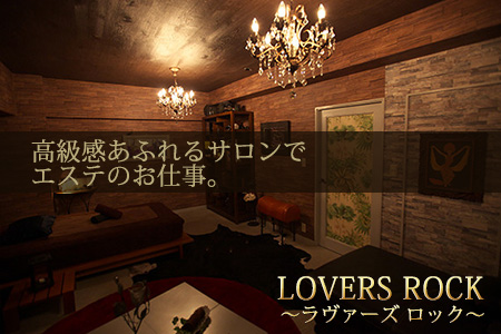 LOVERS ROCK ~ラヴァーズ ロック~求人画像