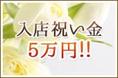 6月30日までに採用の方全員に入店祝い金5万円差し上げます♪