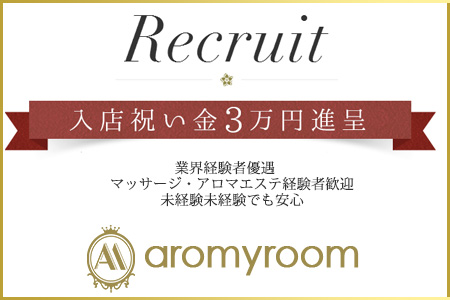 aromyroom(アロマイルーム)求人画像
