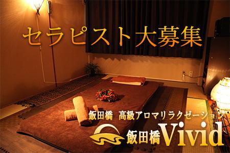 Vivid-ヴィヴィッド-飯田橋店求人画像
