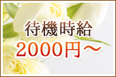 待機時給2,000円~