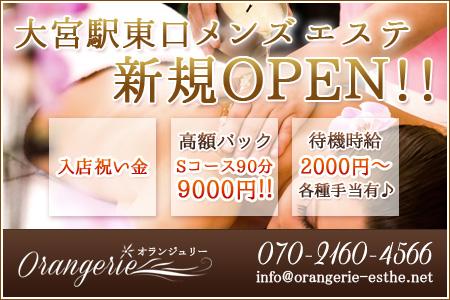 大宮Orangerie-オランジュリー-求人画像
