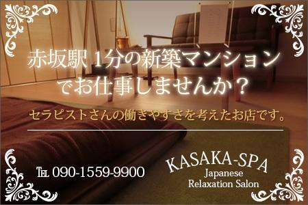 KASAKA-SPA(カサカスパ)求人画像