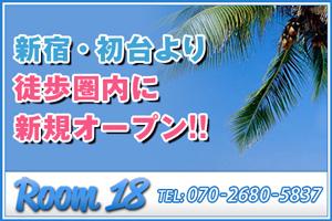 新宿・初台より徒歩圏内に新規オープン!!