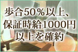 歩合50%以上、保証時給1000円以上を確約