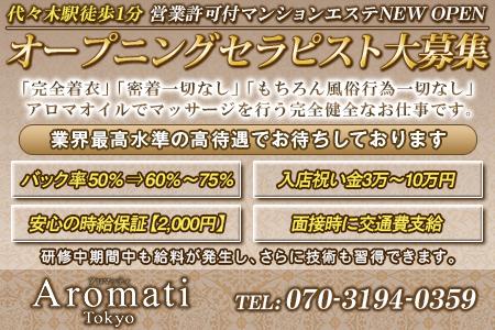 Aromati~アロマッティ~求人画像