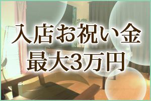 入店お祝い金最大3万円!
