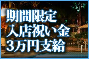 期間限定入店祝い金3万円支給