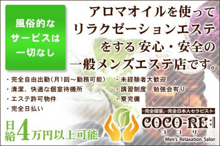 COCO-RE(ココリ)求人画像