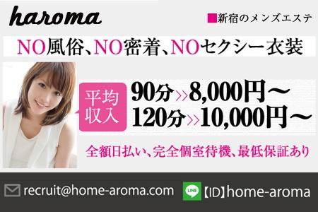 haroma(ハロマ)求人画像