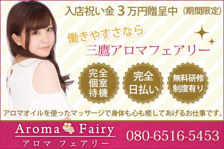 Aroma Fairy~アロマフェアリー求人画像