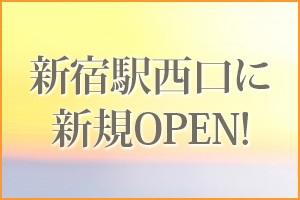 新規OPEN!オープニングの募集です。新しい環境でお仕事してみませんか?