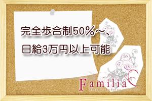 完全歩合制50%~、日給3万円以上可能