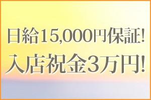 今なら、入店祝い金3万円!、日給保証15,000円!!