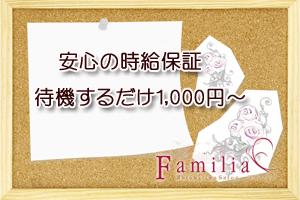 安心の時給保証 待機するだけ1,000円~