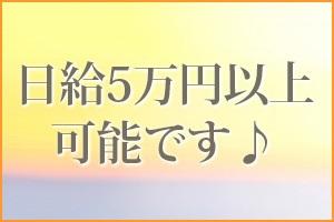 日給5万円以上可能です!稼ぎたい貴女の為に、最高レベルの給与システムでお迎えします!