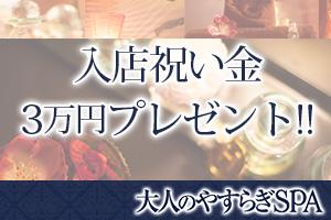今なら、入店決定の方に「3万円」支給致します♪