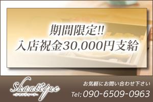 期間限定!!入店祝金30,000円支給
