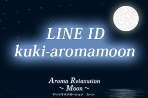 LINE ID kuki-aromamoon