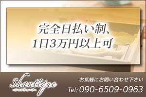 完全日払い制、1日3万円以上可