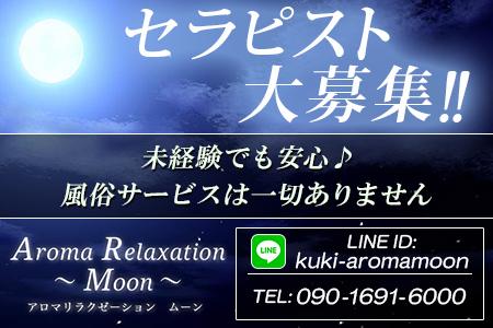 アロマリラクゼーション Moon求人画像