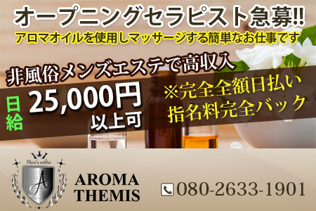 アロマテミス AROMA THEMIS求人画像