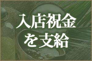 今なら期間限定キャンペーンにつき入店祝金大幅増量中!! 入店祝金10万円支給!